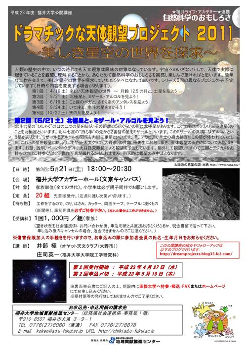 2011-dramatic-2.jpg