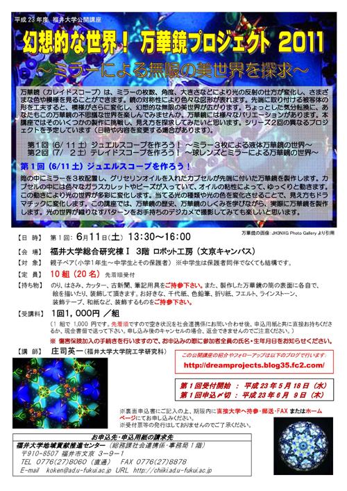 2011-kaleido-1.jpg