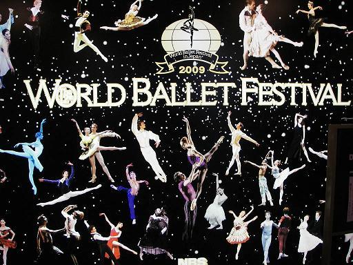 第12回世界バレエフェスティバル