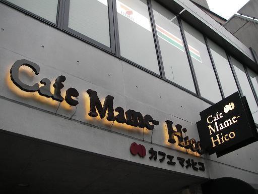 カフェ マメヒコ 渋谷店