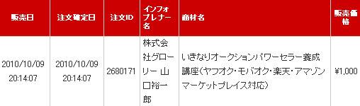 ikinari-1.jpg