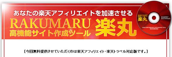 rakumaru_20100812001306.jpg