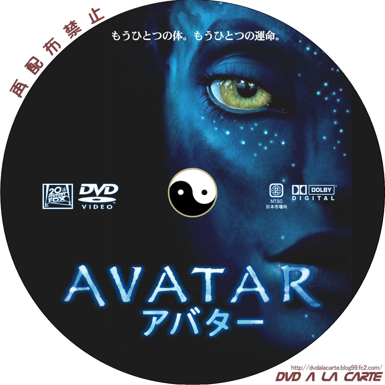 Avatar 2 On Dvd: DVDアラカルト ┣「洋画」:ア行
