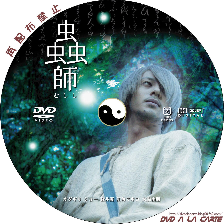 DVDアラカルト 蟲師