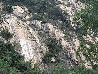 泰山 石刻 1
