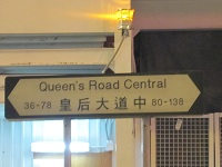 Queens Rd.,Central(blg)