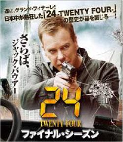 24ファイナル
