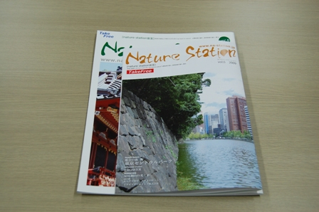 NatureStatioin5と6