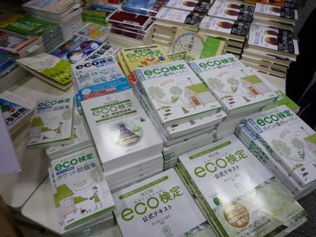 エコプロダクツ2009 eco検定合格ブック