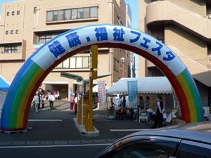 川島病院健康・福祉フェスタ