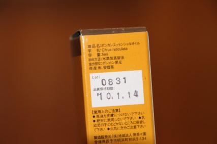 愛媛県産精油