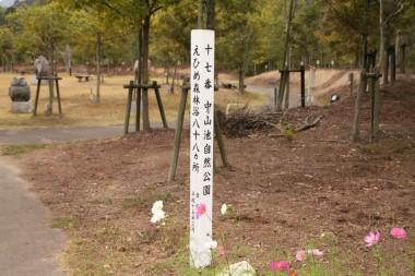 中山池自然公園看板