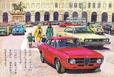 アルファロメオ・GT 1300ジュニアとフィアット130クーペ