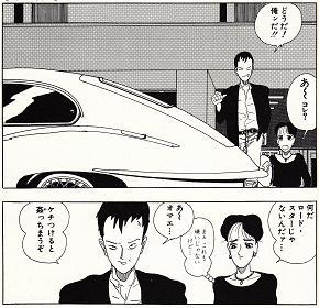 英鉄と亜美(「GT Roman」#39より)
