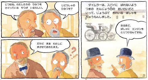 馬車の注文(「じどうしゃのはつめい」より)