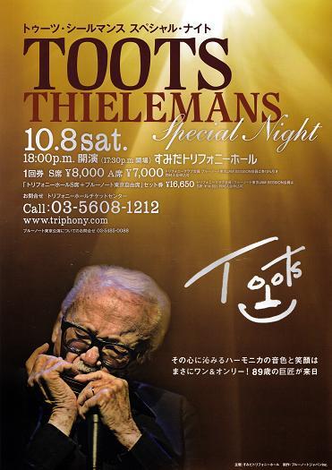 トゥーツ・シールマンス スペシャル・ナイト