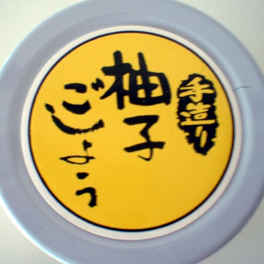 山口美代子 柚子ごしょう