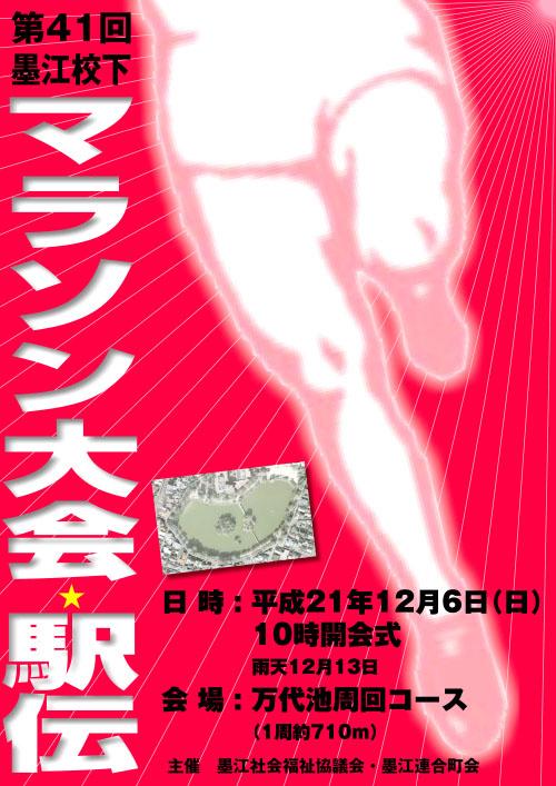 マラソン大会・駅伝 のコピー