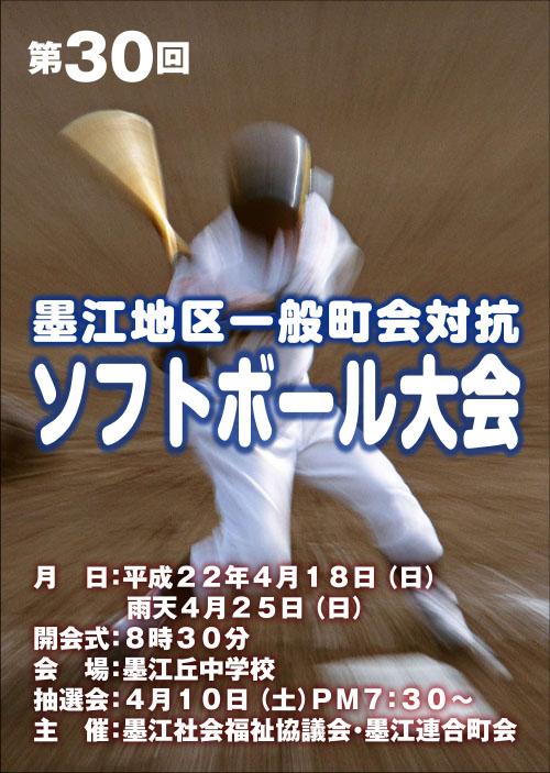 softball のコピー