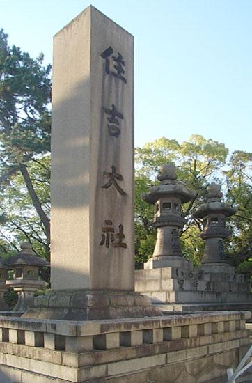 大社の石碑