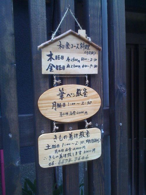 住之江の家メニュー