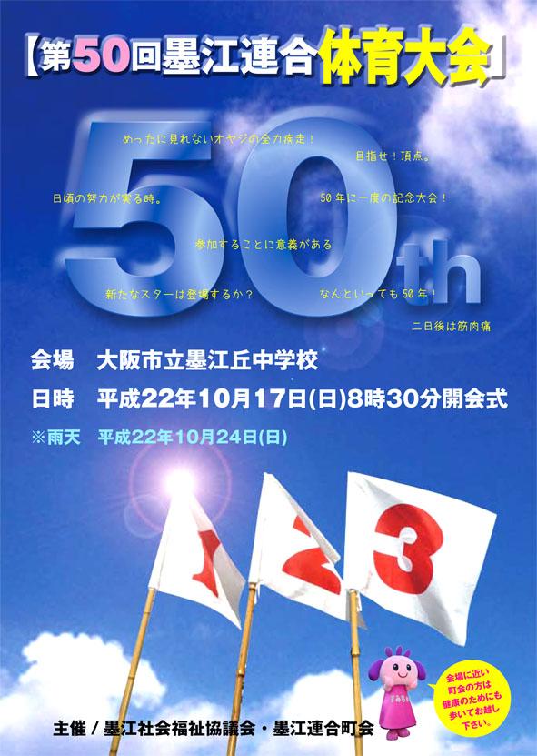 50周年運動会SU3  のコピー