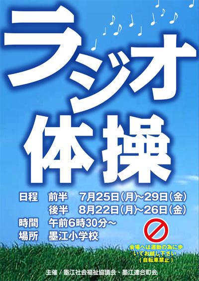 ラジオ体操2011pdf コピー