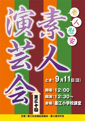 敬老の日2011 のコピー