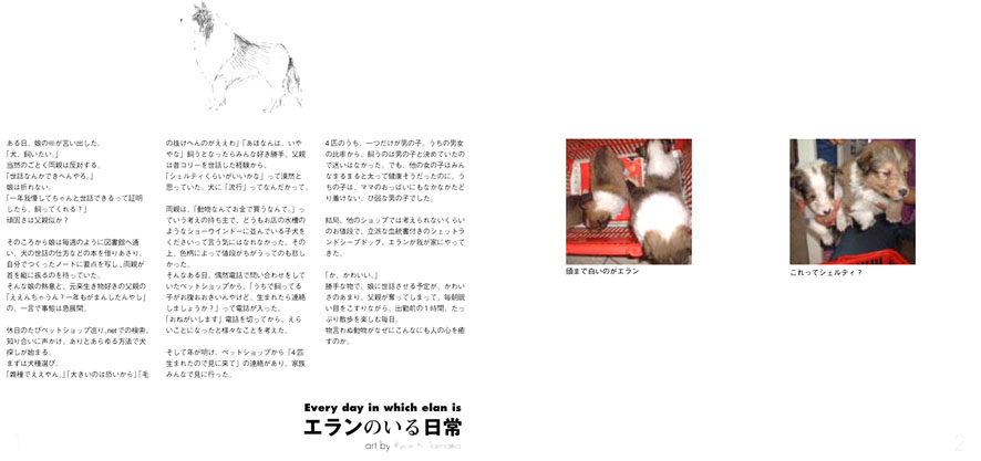 ELANBOOK2-2.jpg