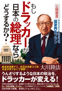 もしドラッカーが日本の総理ならどうするか?