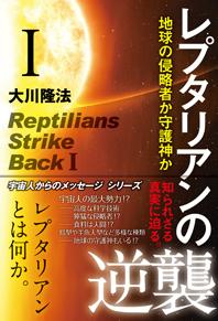『レプタリアンの逆襲Ⅰ』―地球の侵略者か守護神か