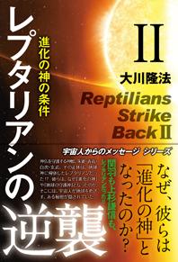 『レプタリアンの逆襲Ⅱ』―進化の神の条件