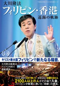 不惜身命2010 大川隆法 伝道の軌跡