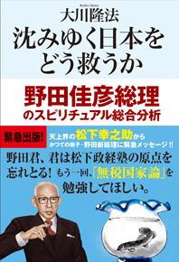 『沈みゆく日本をどう救うか』