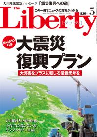 「民主党地震 唯物論国家・日本への警鐘」 ザ・リバティ 5月号