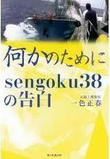 何かのために―sengoku38の告白