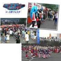 渦戦士エディーin三野フェスタ2011