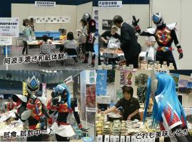 渦戦士エディーin第3回とくしまINAKA博覧会