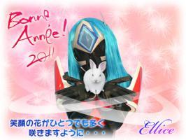 渦戦士エディー☆エリスの2011お年賀