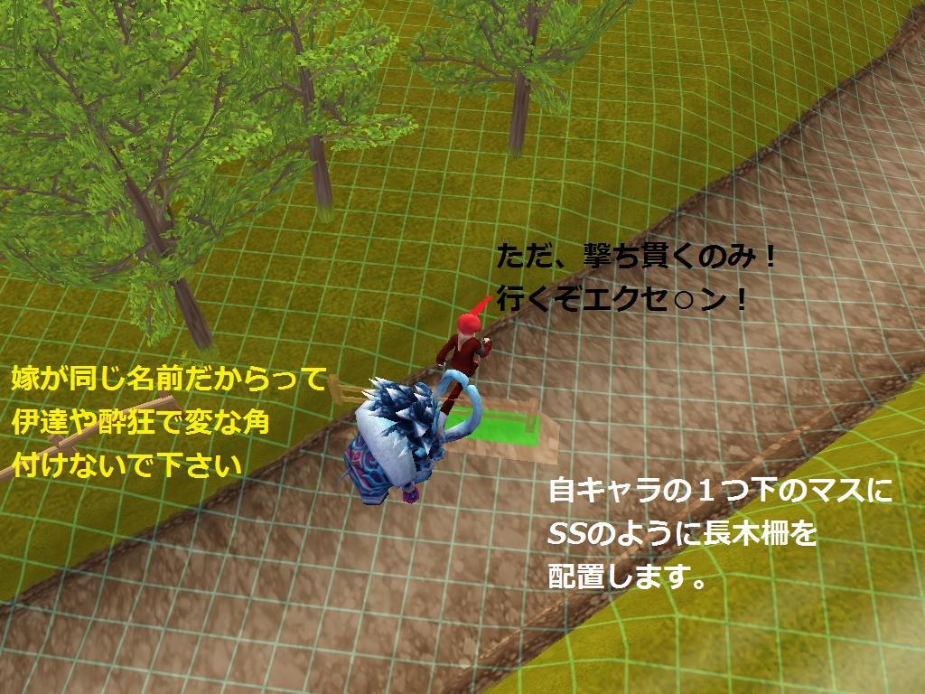 裏世界ステップ3