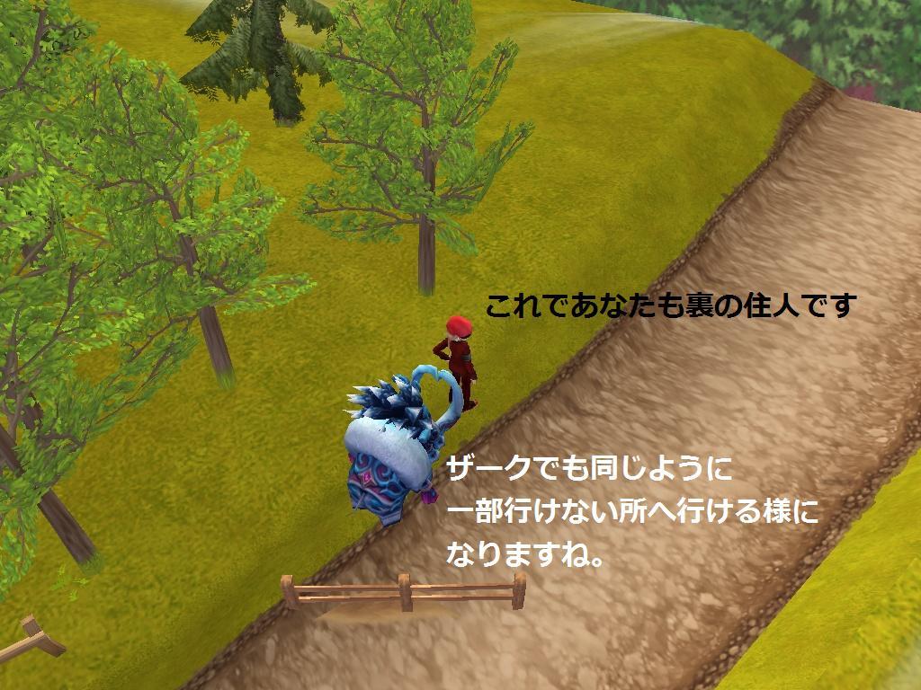 裏世界ステップ4
