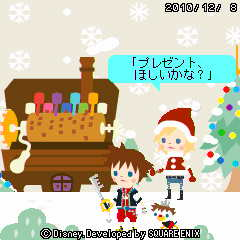 「プレゼント、ほしいかな?」