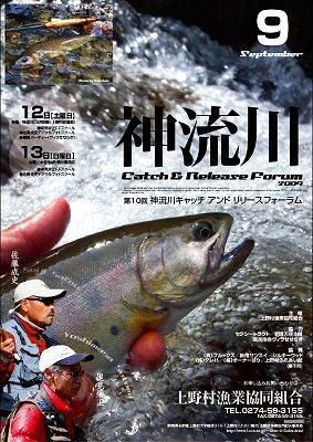 2009forum-kannagawas-.jpg