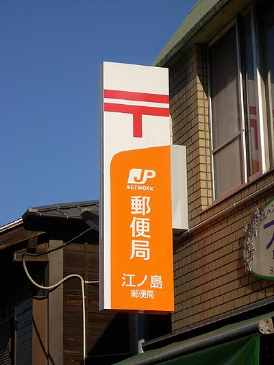 20090102江ノ島④