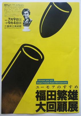 福田ポスター