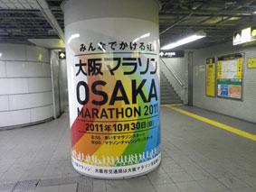 大阪マラソン1