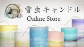 雪虫キャンドル Online Store