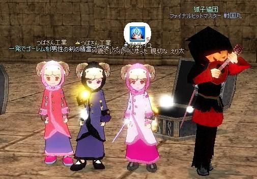 mabinogi_2010_01_23_012.jpg