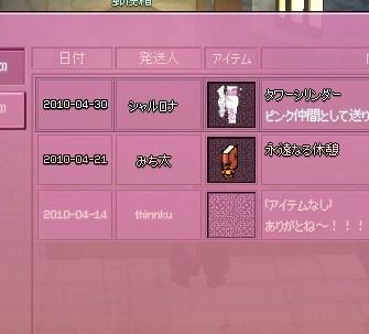 mabinogi_2010_04_30_001.jpg