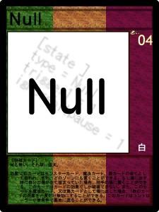 特殊カード「Null」(白)